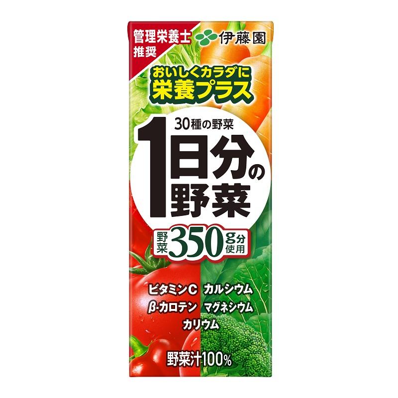 伊藤園1日分の野菜