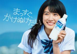 爽やかな清涼飲料水の広告