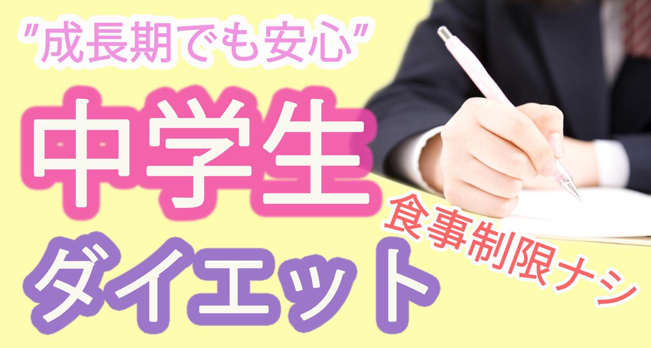 中学生ダイエット!食事・運動・生活習慣の完全ガイド