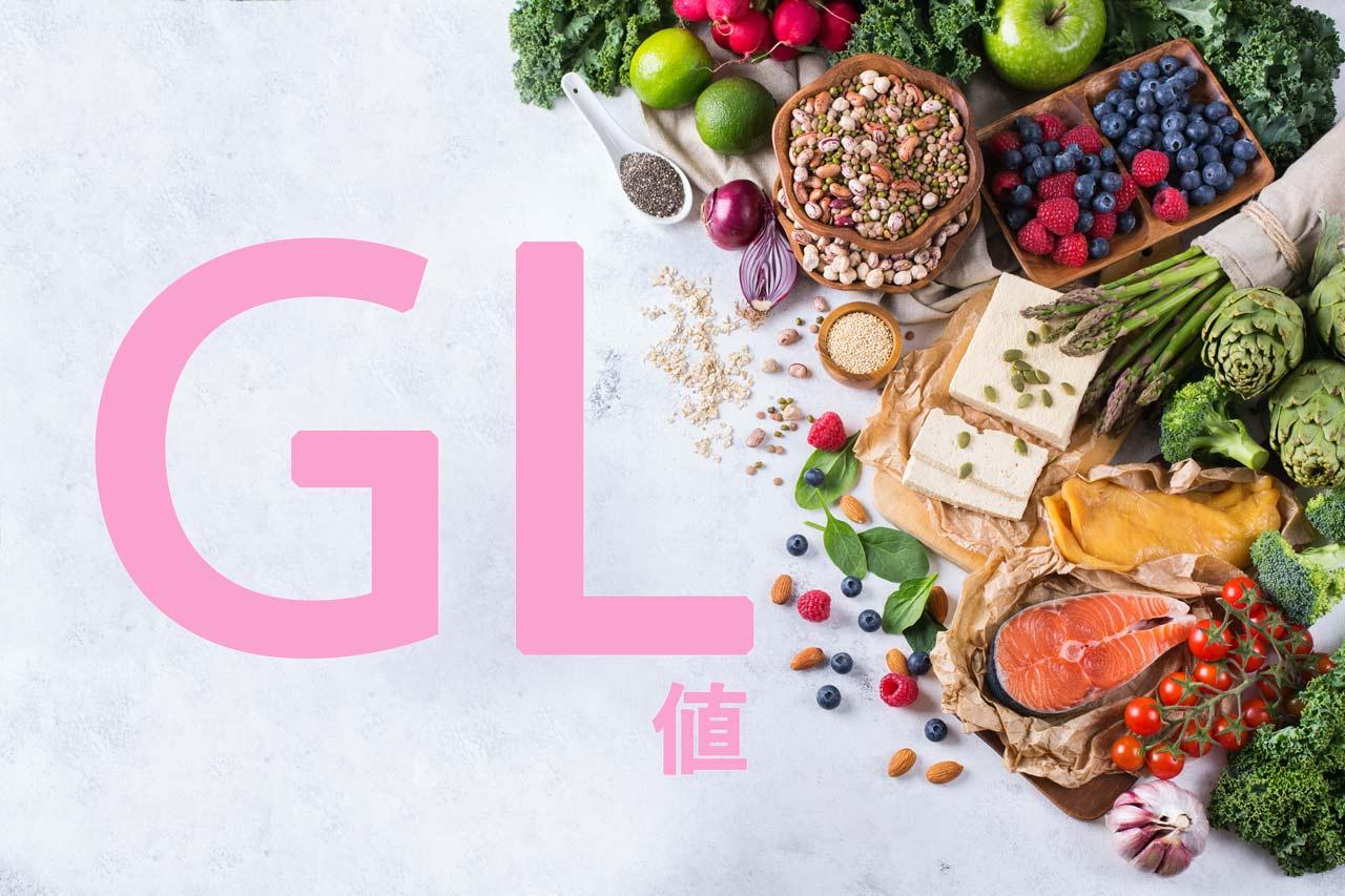 ダイエットの新基準「GL値」