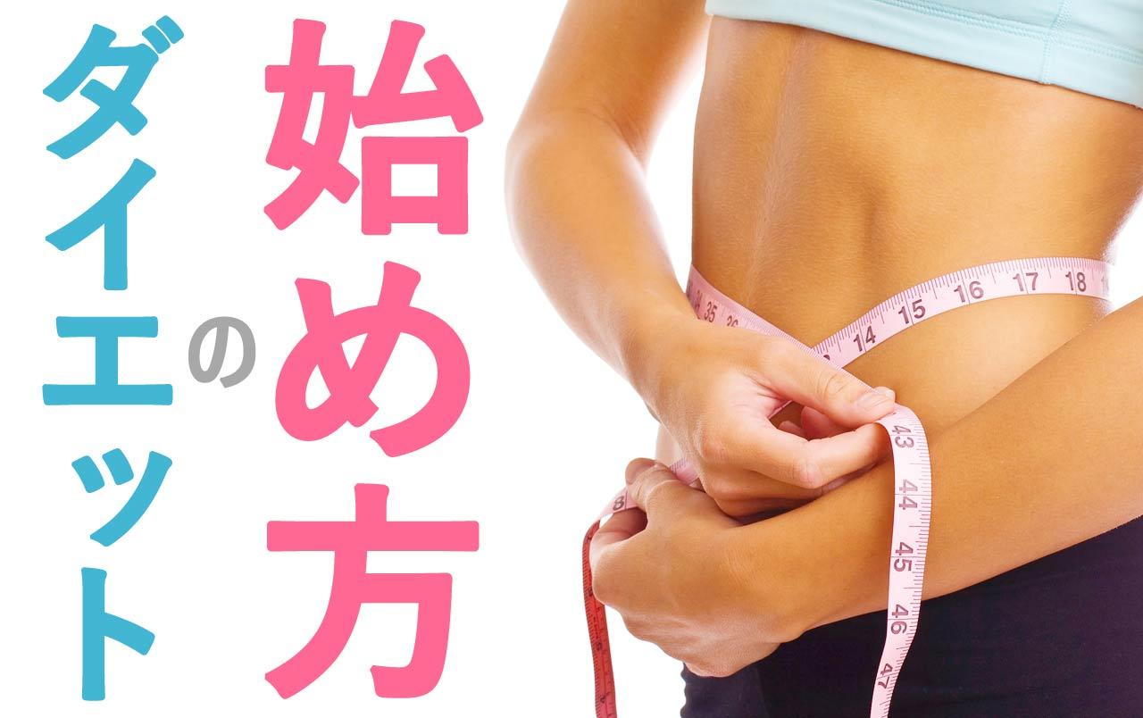 ダイエットのやり方・始め方を総まとめ!成功させるための6ステップ