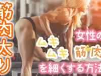 筋肉太りダイエット!女性のムキムキ筋肉を細くする方法