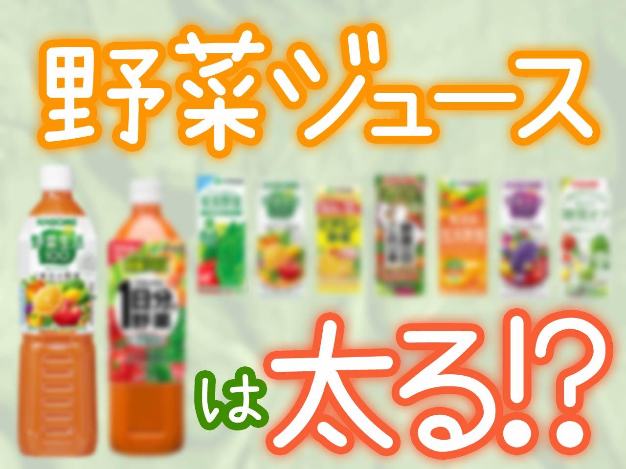 野菜ジュースは太る!?